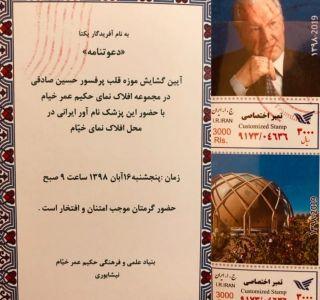 حضور در افتتاح اولين موزه قلب كشور در نيشابور