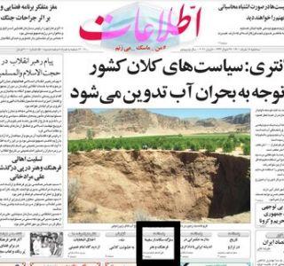 در سوگ علی مرادخانی سترگ سکاندار سفینة فرهنگ و هنر (روزنامه اطلاعات 1400/03/18)